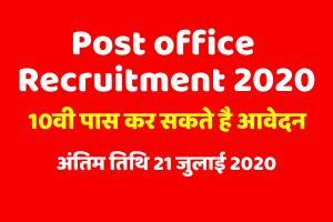Sarkari Naukri 2020 Live Updates:  Rajasthan Post Office Recruitment 2020