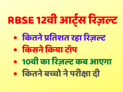 RBSE 10th 12th Arts Result 2020, rbse 10th Result 2020