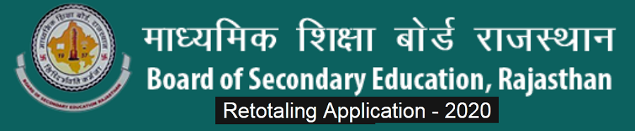 RBSE 10th Copy Retotaling Result, 10th Copy Rechecking Result, 12th science retotaling result 2020, 12th Commerce Retotaling Result 2020, 12th Arts Retotaling Result 2020
