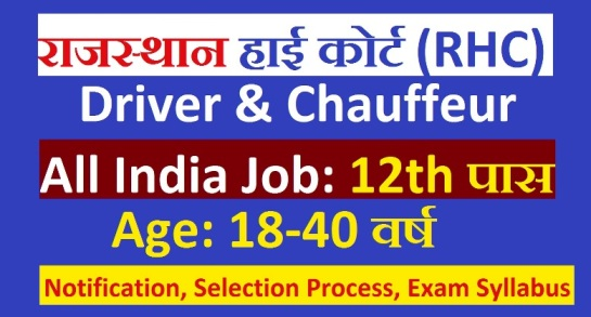 Rajasthan high court Driver Recruitment 2020,