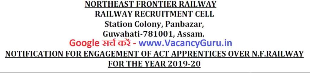 NFR Railway Apprentice Recruitment 2020 | North East Frontier Railway Recruitment 2020 | Railway Bharti 2020 | NFR Railway Apprentice Online Form 2020 | Northeast Frontier Railway Vacancy 2020 | NF Railway Apprentice 2020 Recruitment