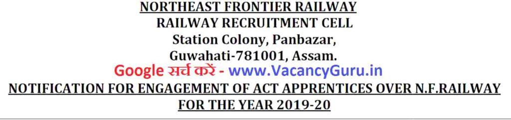 NFR Railway Apprentice Recruitment 2020 | North East Frontier Railway Recruitment 2020 | Railway Bharti 2020 | NFR Railway Apprentice Online Form 2020 | Northeast Frontier Railway Vacancy 2020 | NF Railway Apprentice 2020 Recruitment