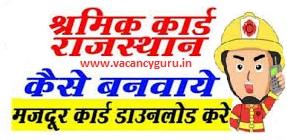 Shramik Card Yojana, श्रमिक कार्ड योजना 2020, मजदूर कार्ड ऑनलाइन, Shramik Card Rajasthan Scholarship 2020, Labour Card Yojana