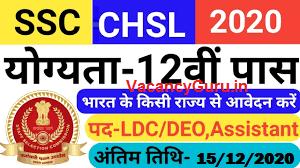 SSC CHSL Recruitment Online Form 2020
