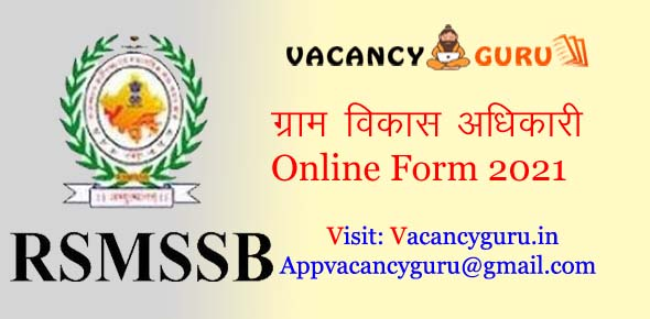 Gram Vikas Adhikari Online Form 2021